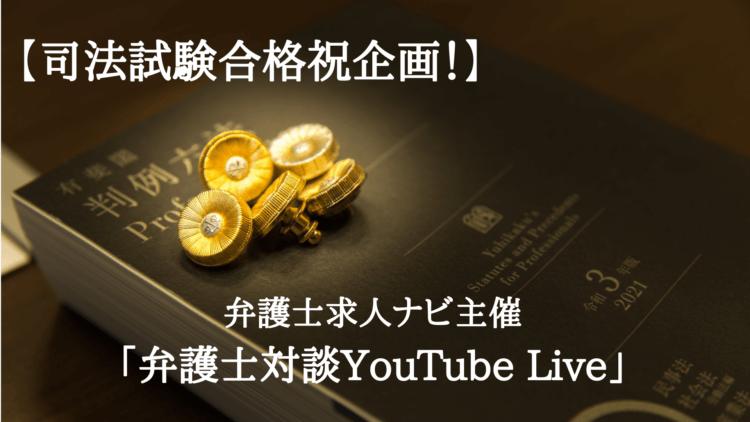 【司法試験合格祝企画!】弁護士求人ナビ主催「弁護士対談YouTube Live」